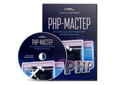 PHP-Мастер. От теории до собственной CMS интернет-магазина