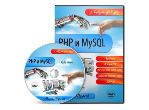 PHP и MySQL c нуля до гуру