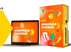 WordPress базовый