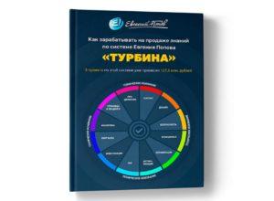 Как зарабатывать на продаже знаний по системе Евгения Попова