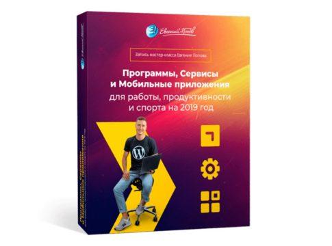 Программы, сервисы и мобильные приложения