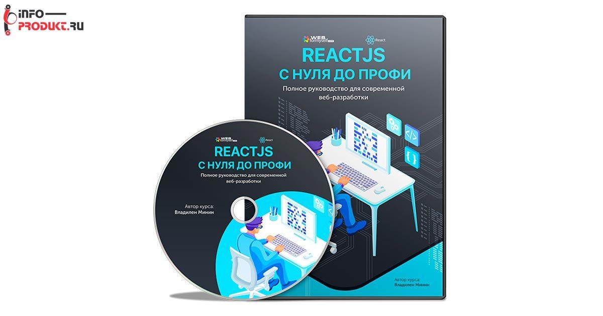 ReactJS с нуля до профи