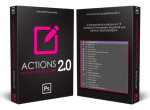 Actions retouch professional 2.0
