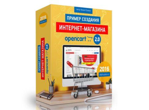 Пример создания интернет-магазина на OpenCart