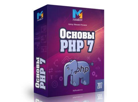 Видео-курс по основам PHP 7