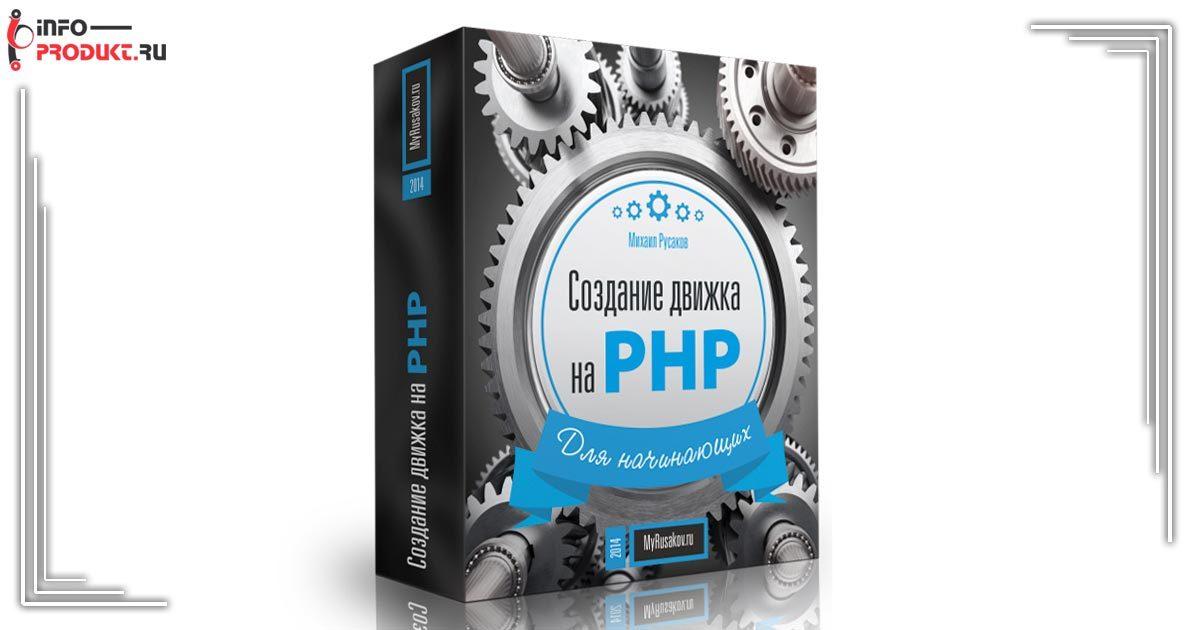 Создание движка на PHP для начинающих
