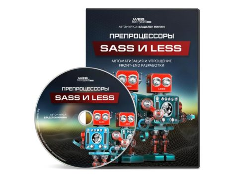 Препроцессоры SASS и LESS. Автоматизация Front-end разработки