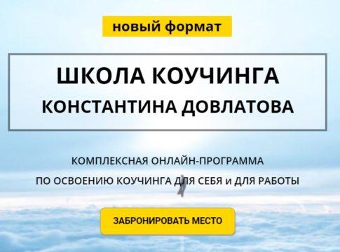 Школа коучинга Константина Довлатова