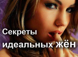 Секреты идеальных жен