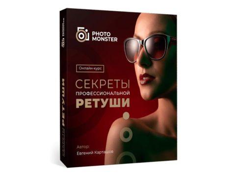 Секреты профессиональной ретуши