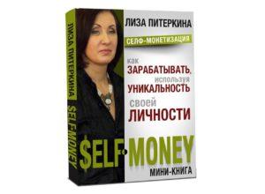 Селф-монетизация