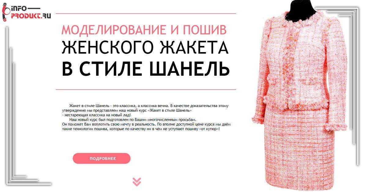 Моделирование и пошив женского жакета в стиле шанель