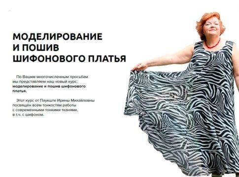 Моделирование и пошив шифонного платья