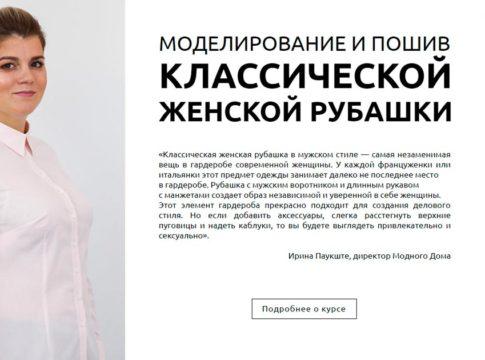 Моделирование и пошив классической женской рубашки