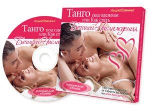 Танго под одеялом. Как стать богиней наслаждения
