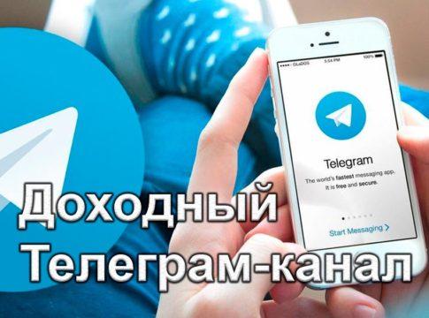 Доходный Телеграм-канал