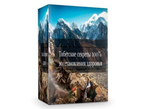 Тибетские секреты 100% восстановления здоровья