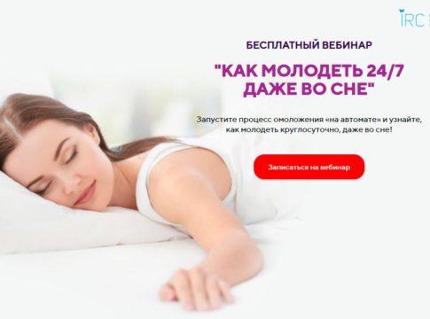 Как молодеть на автомате 24/7 даже во сне