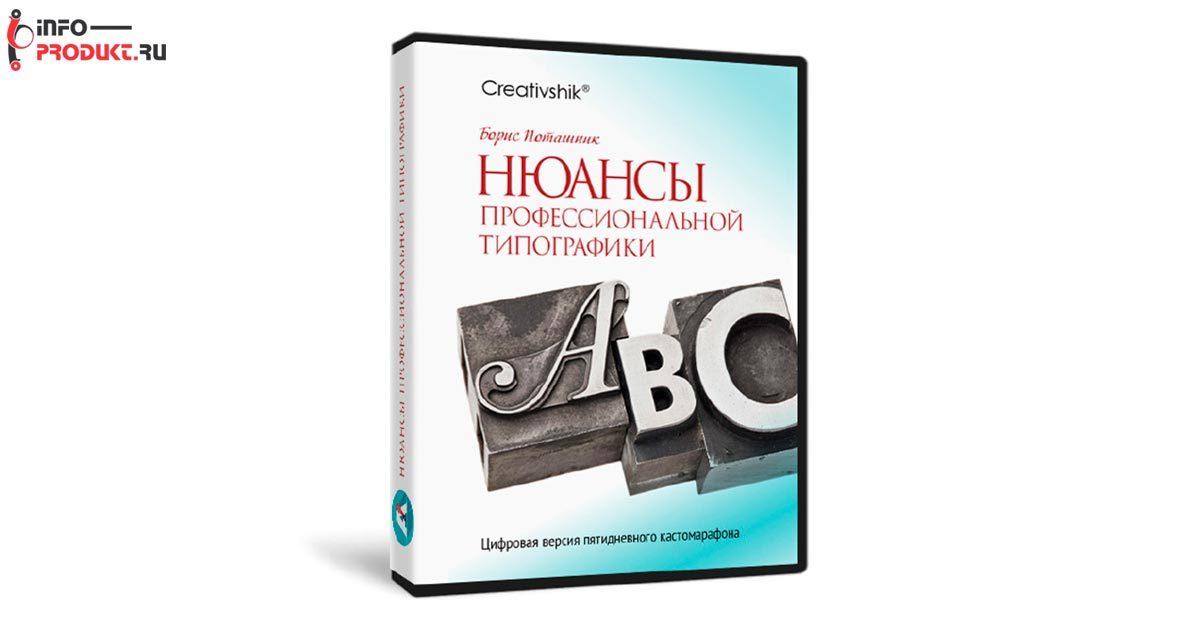 Нюансы профессиональной типографики