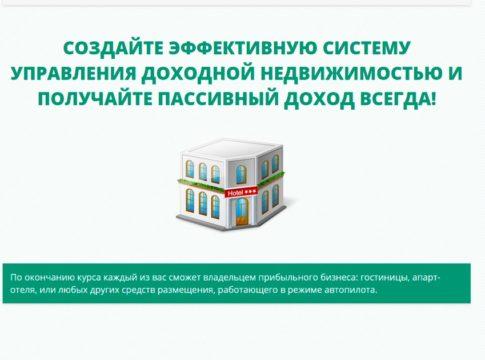 Управление доходной недвижимостью