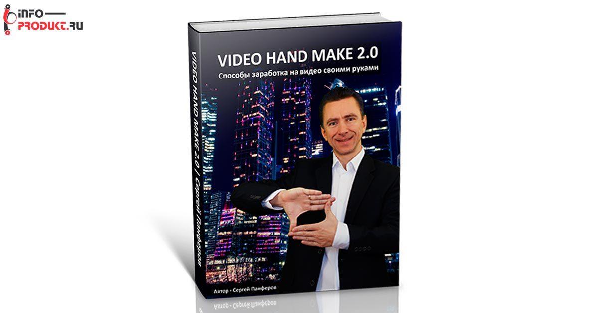 Video hand make 2.0