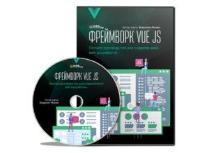 Фреймворк VUE JS. Полное руководство для современной веб-разработки