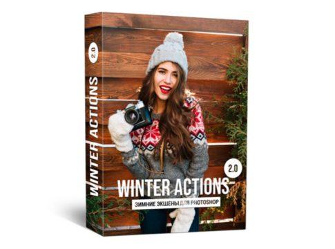 Зимние экшены: Winter actions 2.0