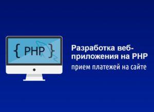 Разработка веб-приложения на PHP
