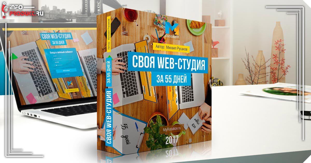 Своя Web студия за 55 дней