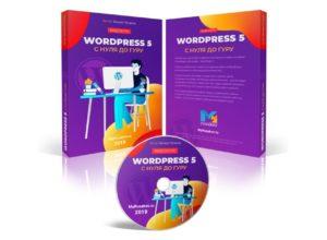 WordPress 5 с нуля до гуру